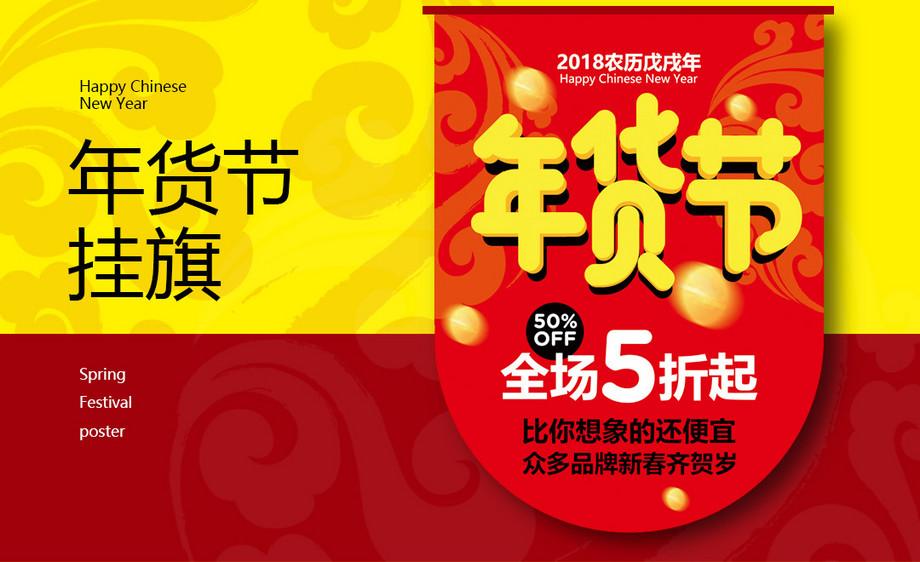 PS-超市年货节挂旗设计