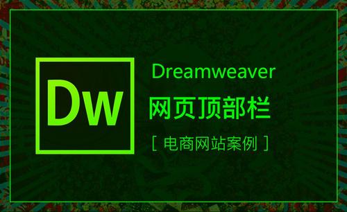 DW-电商网站案例-顶部栏
