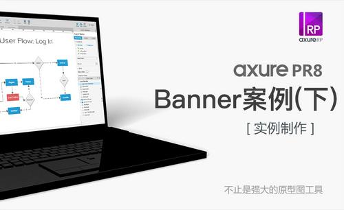 Axure-banner原型制作案例(下)