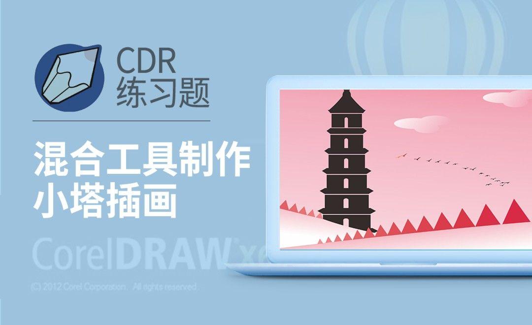 CDR-调和工具制作小塔插画