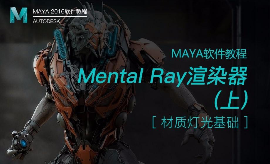 Maya-Mental Ray渲染器(上)