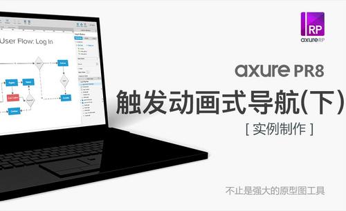 Axure-触发动画式导航(下)