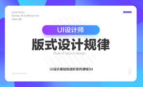 UI-版式设计规律