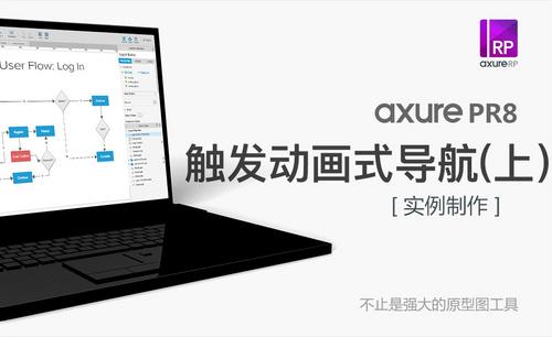 Axure-触发动画式导航(上)