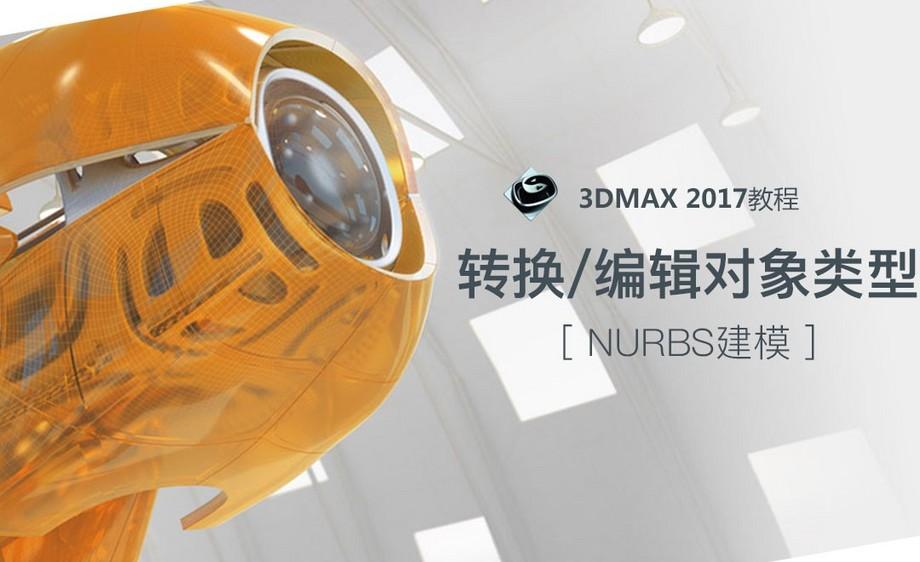 3dsMax-转换/编辑NURBS对象类型