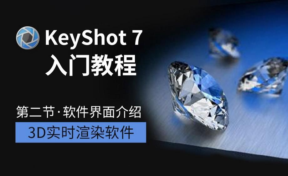 keyshot-软件界面介绍