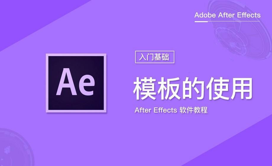 AE-模板的使用与问题
