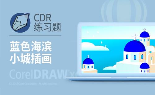 CDR-蓝色海滨小城插画