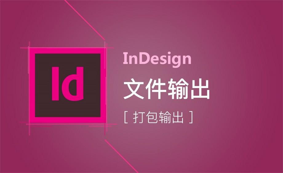 Indesign-文件输出