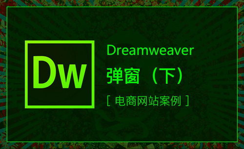 DW-电商网站案例-弹窗(下)