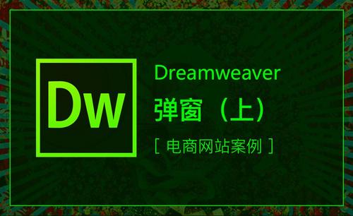 DW-电商网站案例-弹窗(上)
