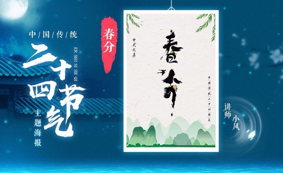 AI+PS-传统24节气之春分主题海报