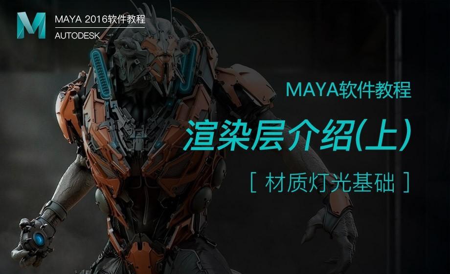 Maya-渲染层介绍(上)