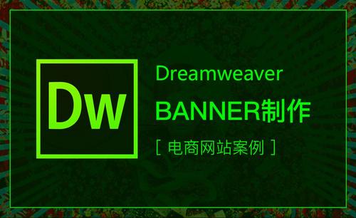 DW-电商网站案例-banner