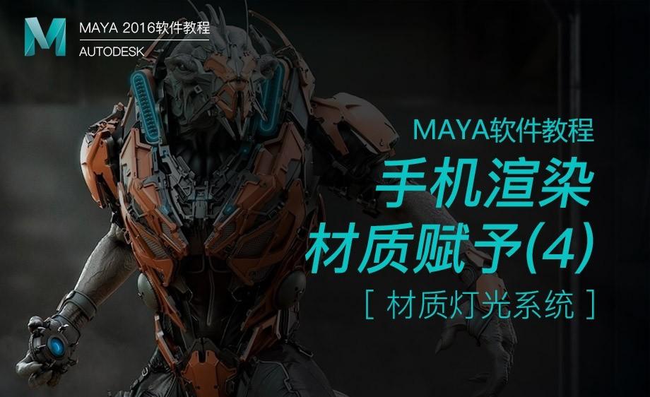 Maya-手机渲染-材质赋予(4)