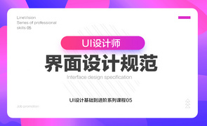 UI-界面设计规范