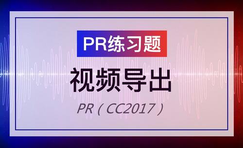 PR-视频的导出