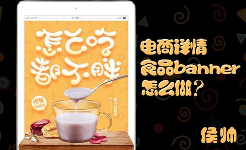 PS-食品详情banner制作
