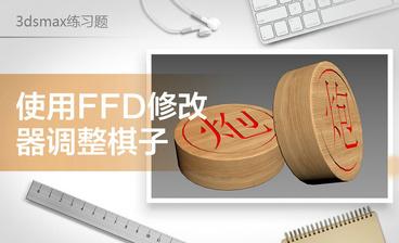 3dsMax-用UVW修改器调整木锤