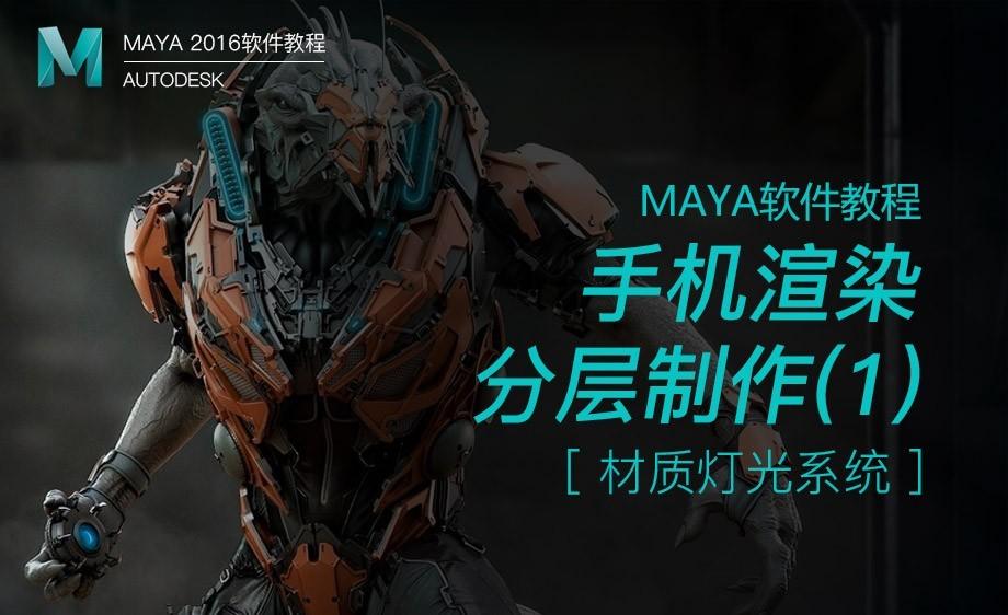 Maya-手机渲染 分层制作(1)