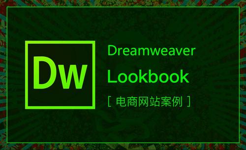 DW-电商网站案例-lookbook