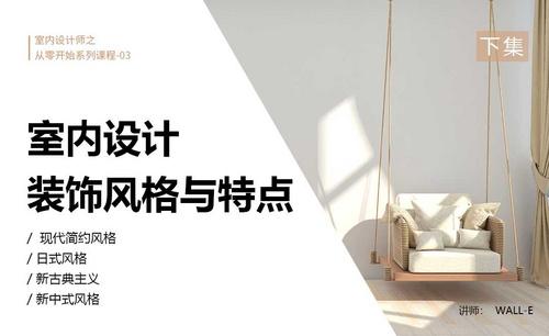 室内设计——装饰风格与特点(下)