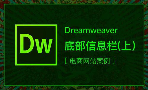DW-电商网站案例-底部信息栏(上)