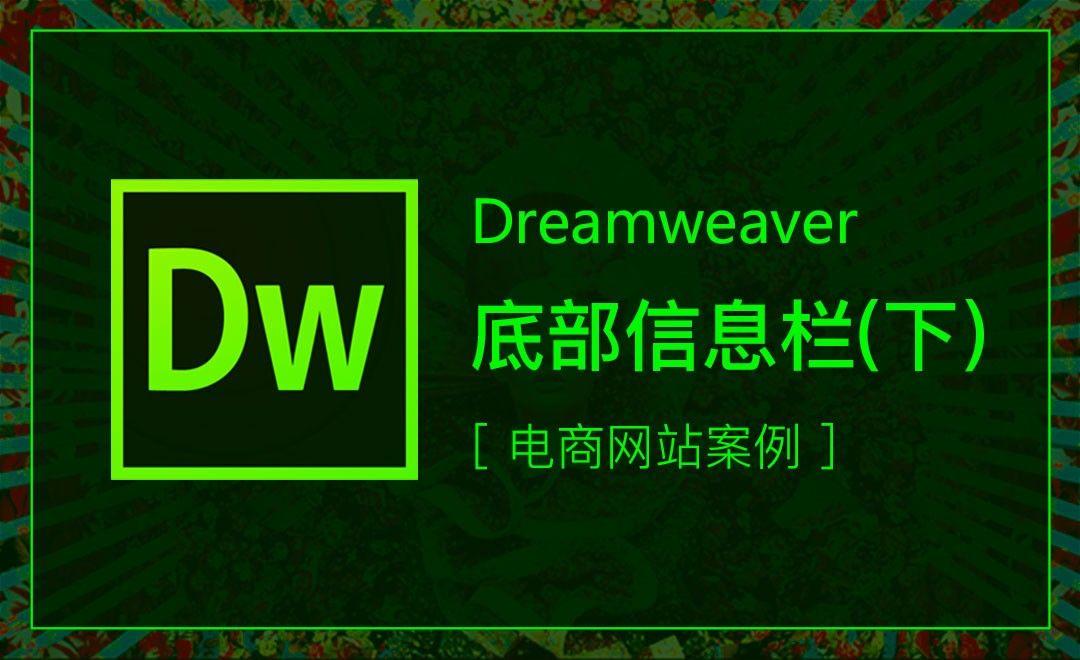 DW-电商网站案例-底部信息栏(下)