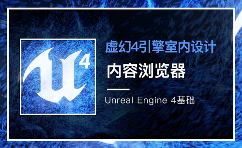 UE4-内容浏览器