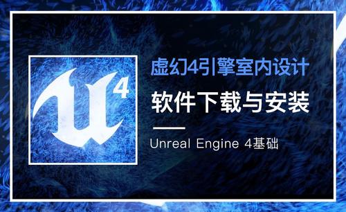 UE4-软件下载与安装