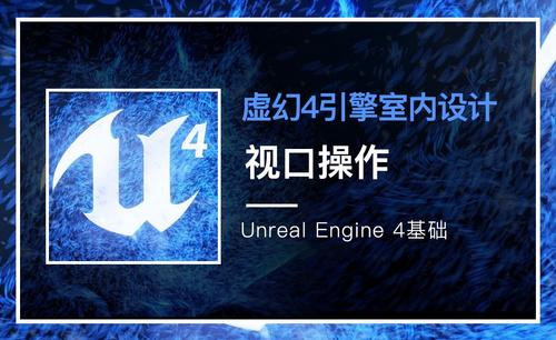 UE4-视口操作