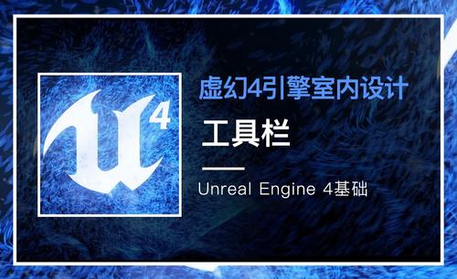 UE4-工具栏