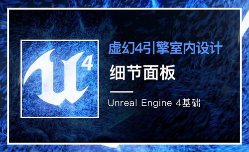 UE4-细节面板