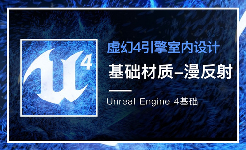 UE4-基础材质-漫反射