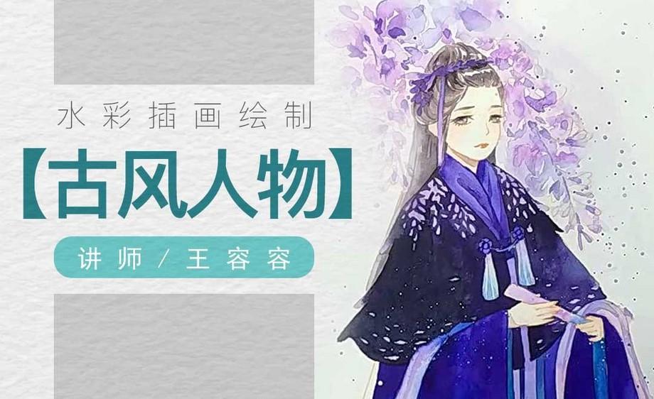 水彩-古风人物紫藤花小姐姐绘制