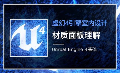 UE4-材质面板理解