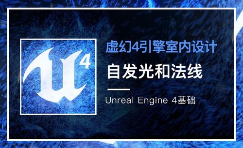 UE4-自发光/法线