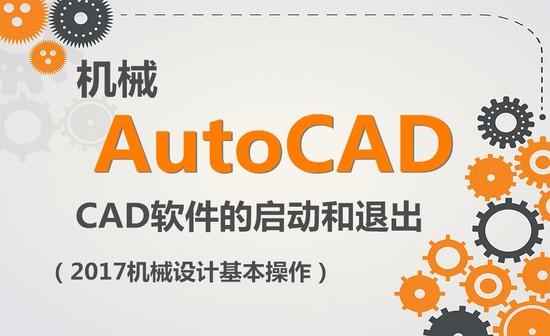 CAD-软件的启动与退出