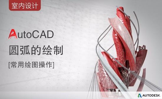 CAD-圆弧的绘制