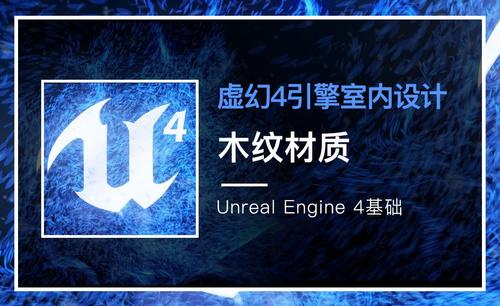 UE4-木纹材质