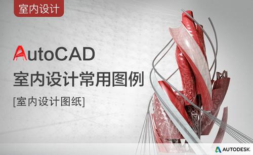 CAD-室内设计常用图例讲解