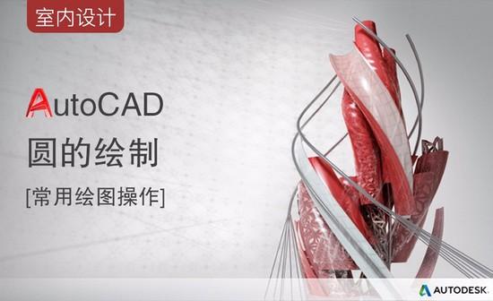 CAD-圆的绘制