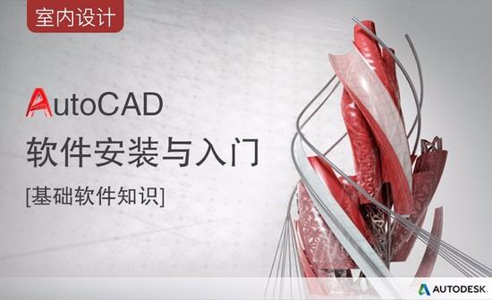 CAD-软件安装与入门