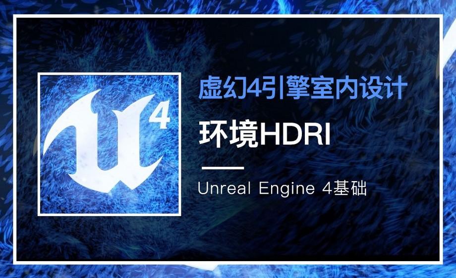 UE4-环境HDRI视频教程_软件入门-虎课网