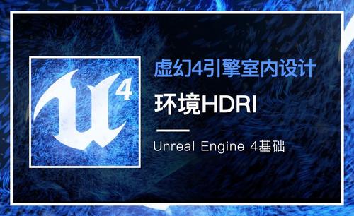 UE4-环境HDRI