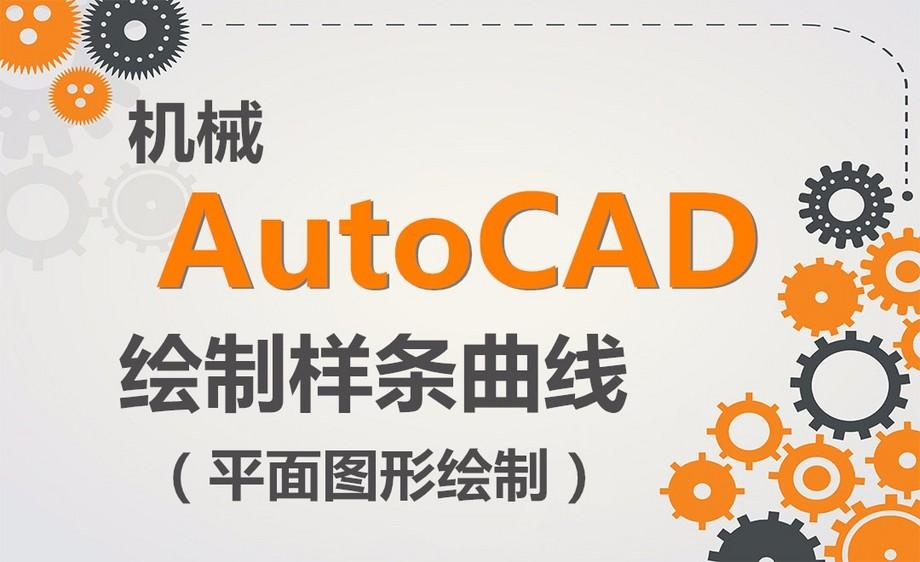 CAD-绘制样条曲线