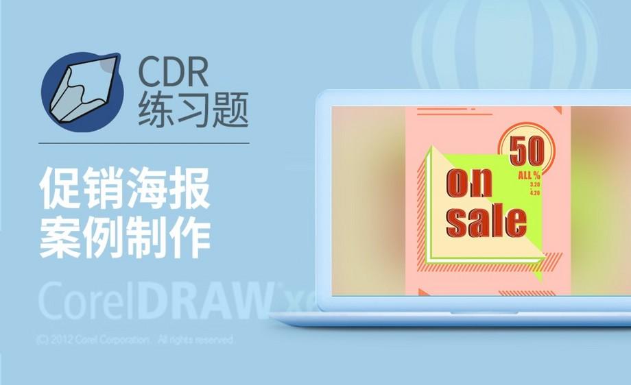 CDR-打折促销海报制作