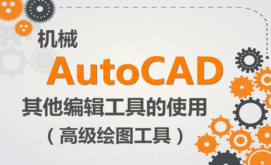 CAD-其他编辑工具的使用