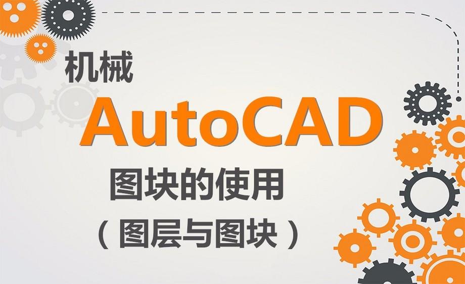 CAD-图块的绘制