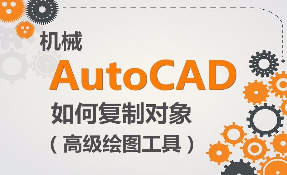 CAD-如何复制对象
